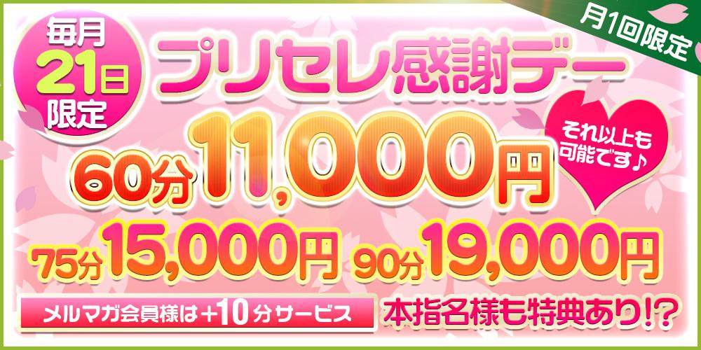 毎月21日は60分11,000円~の案内が可能です!!